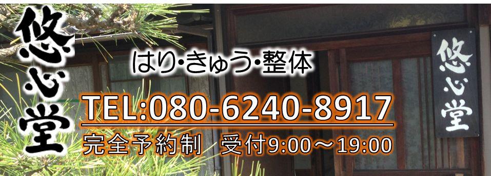 広島県呉市の鍼灸院・整体院【悠心堂】