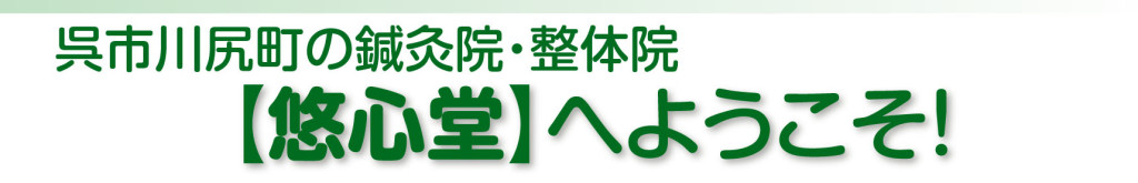 広島県呉市の鍼灸院・整体院【悠心堂】へようこそ!