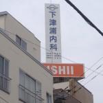 福岡でオーリングセミナー