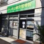 高知県で研修