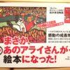 本日発売!『新井貴浩物語』