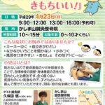 【4/23】小児はりきゅう無料体験会【高知県四万十市】