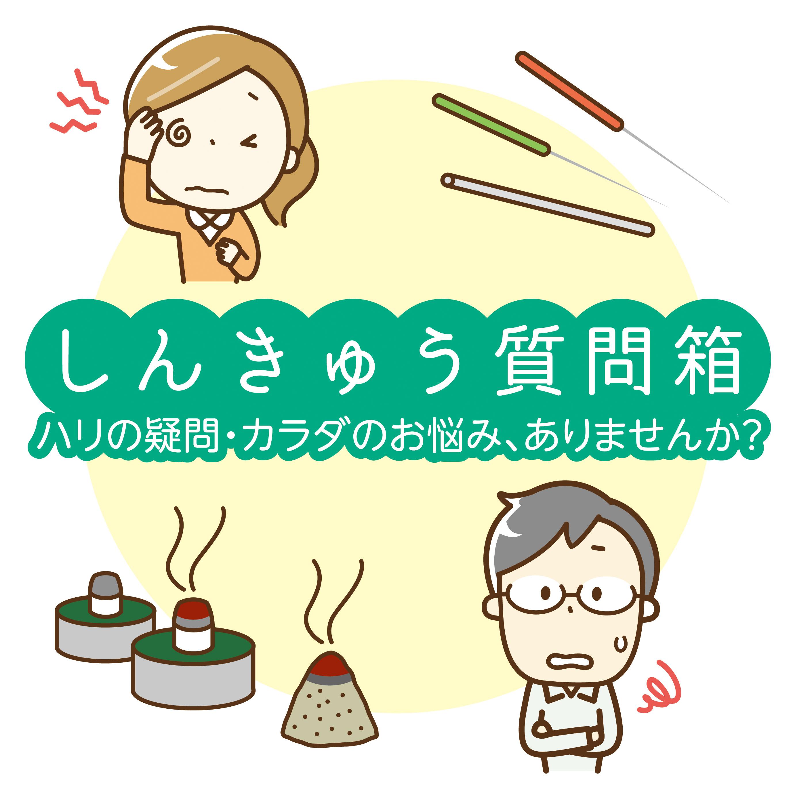 しんきゅう質問箱,広島県呉市の鍼灸院、整体院、悠心堂